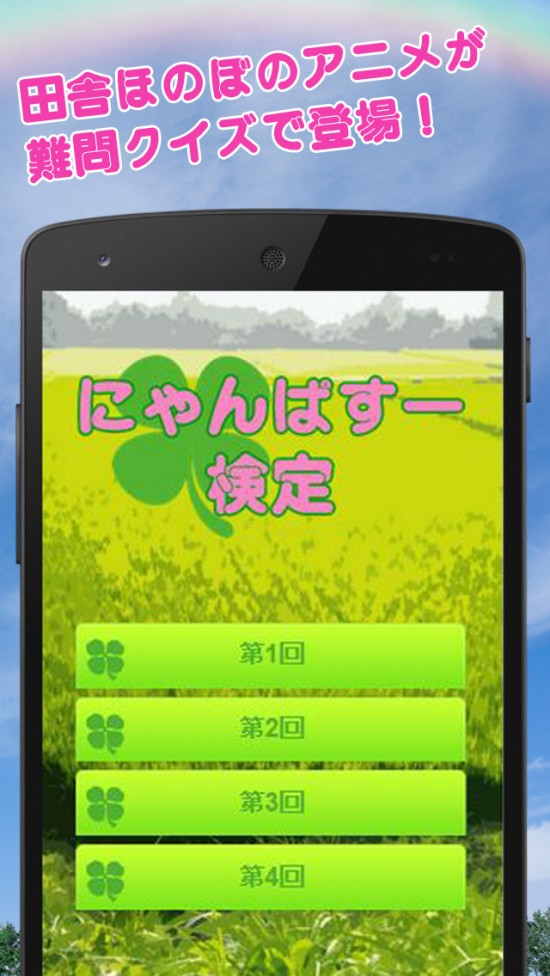 screen_android1
