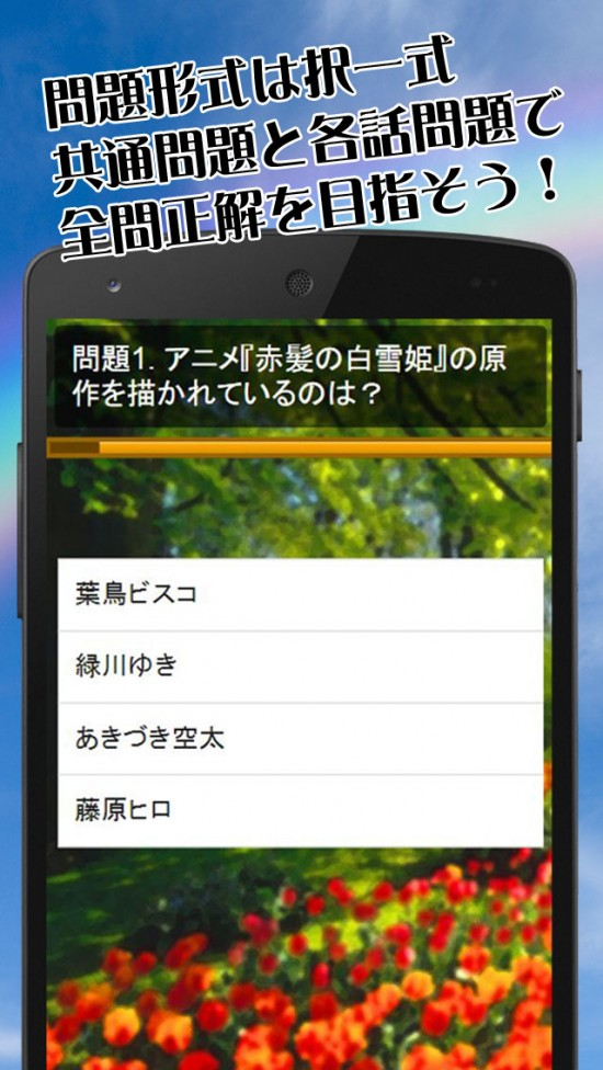 screen_android2